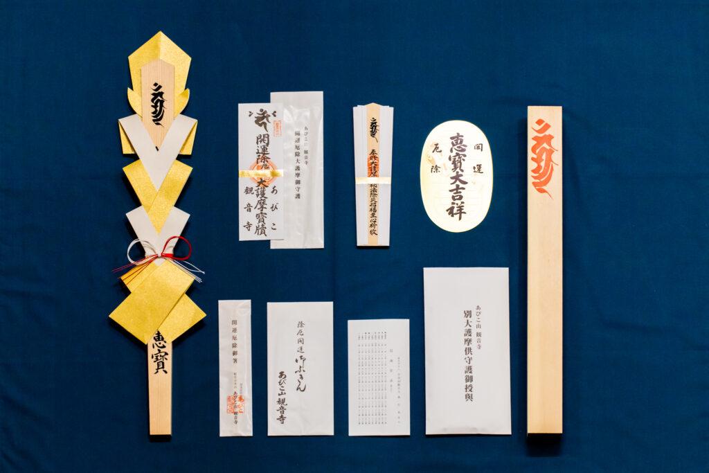 大護摩の写真